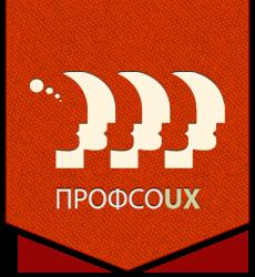 ПрофсоUX